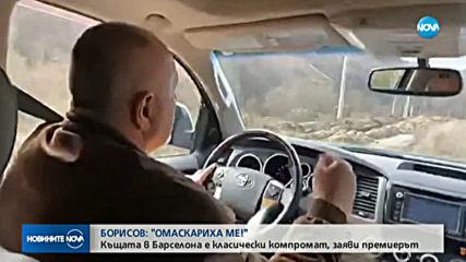 Борисов: България върви добре по всички критерии