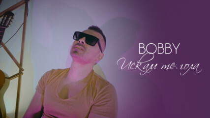 BOBBY - ИСКАМ ТЕ ГОЛА (OFFICIAL VIDEO)
