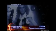 Елена - Парвата Последната [промо]