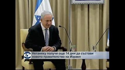 Бенямин Нетаняху получи още 14 дни за съставяне на правителство