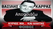 Vasilis Karras - Kyrios Ma Kai Alitis ( New Album 2013)