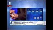 България в тежка група за Евроволей 2015