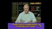 Като две капки боза - клипове на Сергей Станишев и Генадий Зюганов