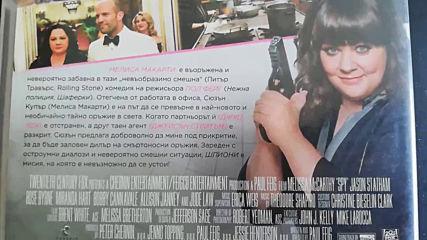 Българското Dvd издание на Шпиони (2015) А+филмс 2015