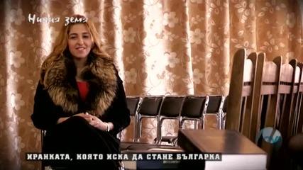 """В """"Ничия земя"""" очаквайте: Българка да се наричам..."""