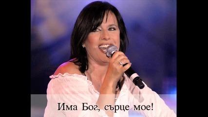 Кичка Бодурова - Има Бог,  сърце мое!