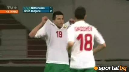 Холандия- България 1-2