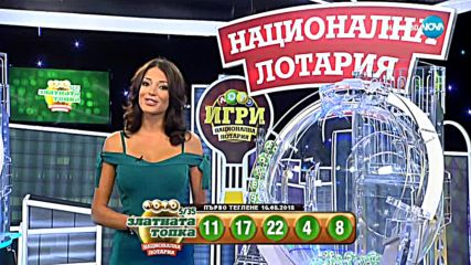 """Теглене на играта Лото 5/35 """"Златната топка"""" - 16.08.2018г."""
