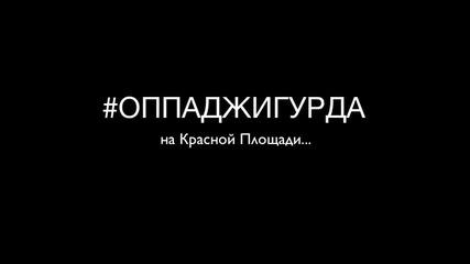 Смях!!руснак подивя на Червеният площад заради Psy - Gangnam Style