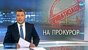 Валери Симеонов със сигнал до Цацаров срещу приватизацията на БМФ