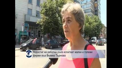 Недостиг на работна ръка изпитват малки и големи фирми във Велико Търново