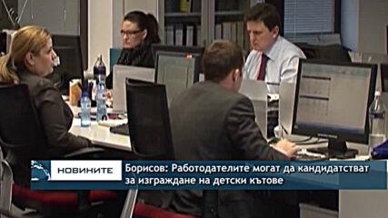 Борисов: Работодателите могат да кандидатстват за изграждане на детски кътове