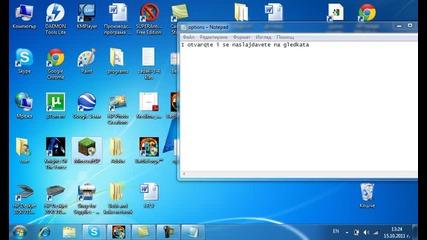 Как да си бъгнем Windows-a