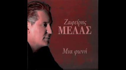 Zafeirhs Melas Mia Fwni (превод) Един глас