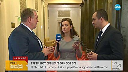 """Гласуват третия вот на недоверие към кабинета """"Борисов 3"""""""