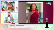Андреа Банда Банда: Най-интересното от социалните профили на звездите - На кафе (01.03.2021)