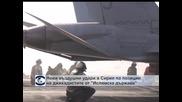 Западните съюзници нанесоха удари срещу завод за преработка на газ в Сирия