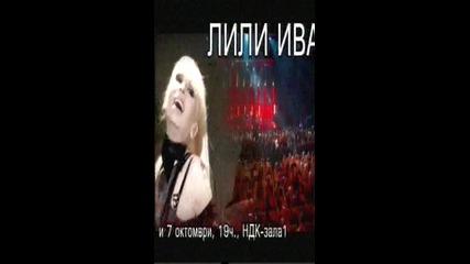 Лили Иванова Концерт 6 и 7 Октомври 2009