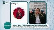 Рита Ора сподели нови кадри от България