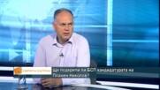 Ще подкрепи ли БСП номинацията на Пламен Николов за премиер?
