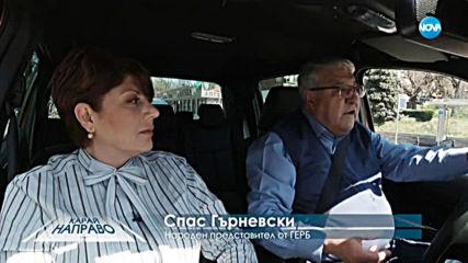 """""""Карай направо"""" със Спас Гърневски (11.04.2020)"""