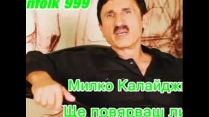 Милко Калайджиев - Ще повярваш ли ?