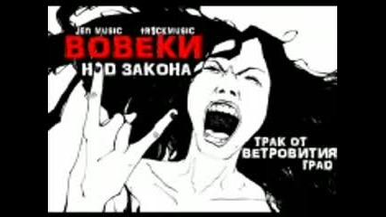 Над Закона - Вовеки + Субтитри