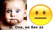 10 бебешки емоции, изразени в емотикони