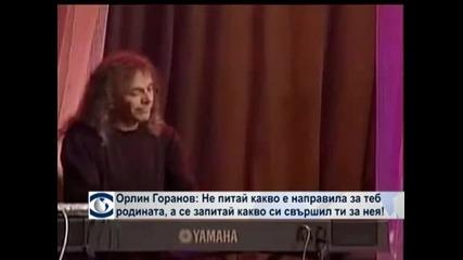 Орлин Горанов: Не питай какво е направила за теб родината, а се запитай какво си свършил ти за нея!