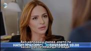 Hayat Yolunda - По пътя на живота - Епизод 6, фрагман 1, бг субс