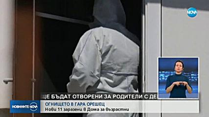 Нови 11 заразени в Дома за възрастни хора в село Гара Орешец