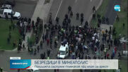 Протести и безредици в САЩ заради застрелян чернокож (ВИДЕО)