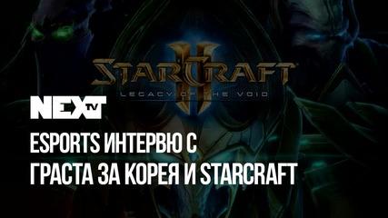 NEXTTV 054: Гост: Борислав за Корея и StarCraft
