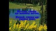 Мисли - Ennio Morricone - Chi Mai