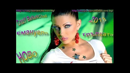 Emanuela - Trapkata New Hit 2013
