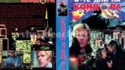 Трите дни на Кондора (синхронен екип, войс-овър дублаж на Ай Пи Видео, 1997 г.) (запис)