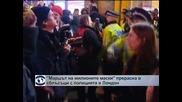 Сблъсъци между демонстранти и полицията в Лондон