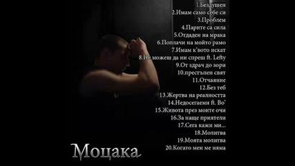 Моцака - На Война като на война ( Селяндура Diss ) ft Бо