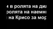 Мафията Маслово