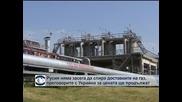 Русия няма засега да спира доставките на газ, преговорите с Украйна за цената ще продължат