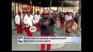 В Боливия се проведе традиционният фестивал на миньорите