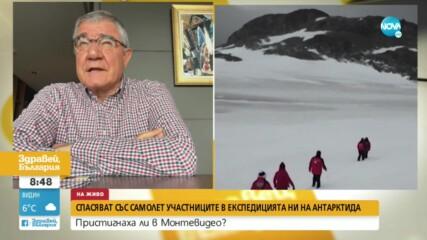 Проф. Пимпирев: Изстрадалата антарктическа експедиция завърши успешно