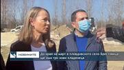 До края на март в пловдивското село Брестовица ще има три нови кладенeца