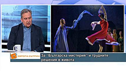 """За """"Българска мистерия"""" и трудните решения в живота"""