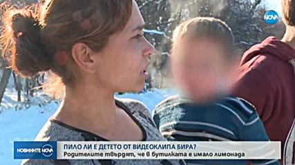 Задържаха бащата на 2-годишното дете, заснето с бутилка бира в ръка