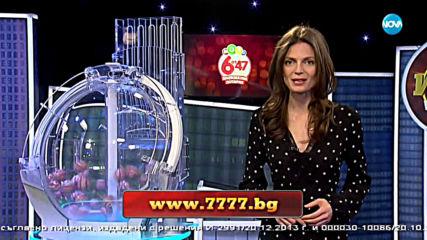 """Теглене на играта """"Лото 6 от 47"""" - 09.02.2019 г."""