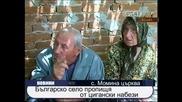Българско село пропищя от цигански набези