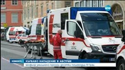 Шофьор прегази десетки пешеходци в Грац