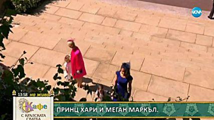 Кейт Мидълтън и шаферите на сватбата на годината
