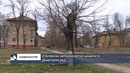 Отвлякоха непълнолетно момиче в Димитровград